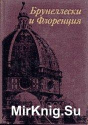 Брунеллески и Флоренция