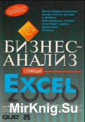 Бизнес-анализ с помощью Excel