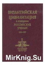 Византийская цивилизация в освещении российских ученых. 1894-1927