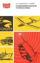 Радиолюбительская телемеханика