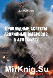 Прикладные аспекты аварийных выбросов в атмосферу