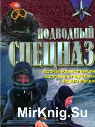 Подводный спецназ - история, операции, снаряжение, вооружение, подготовка б ...