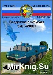 Русские инженеры № 16(40) 2016 - Вездеход-амфибия ЗИЛ-49061