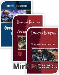 Бочарник Дмитрий  - Собрание из 6 произведений