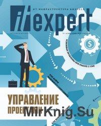 IT Expert №10 (октябрь-ноябрь 2016)