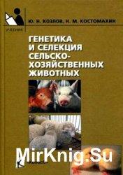 Генетика и селекция сельскохозяйственных животных
