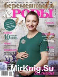 Беременность & РОДЫ №3 (март 2014)