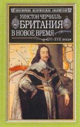 Британия в Новое время. XVI-XVII вв.