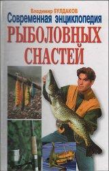 Современная энциклопедия рыболовных снастей
