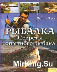 Рыбалка. Секреты опытного рыбака