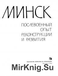 Минск-послевоенный опыт реконструкции и развития
