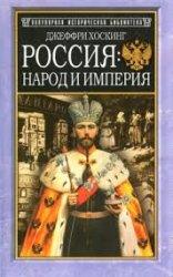 Россия народ и империя