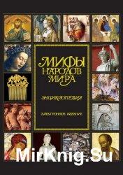 Мифы народов мира: энциклопедия (2008)