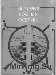 История южных осетин