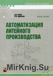 Автоматизация литейного производства