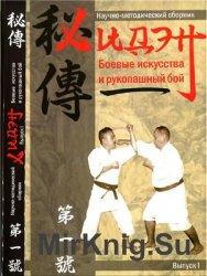 Хидэн. Боевые искусства и рукопашный бой. ВЫПУСКИ 1-8 (2009-2012)