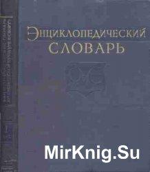 Энциклопедический словарь по физической культуре и спорту в 3-х томах
