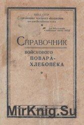 Справочник войскового повара-хлебопека