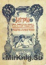 Игры со спичками. Задачи и развлечения (1912)