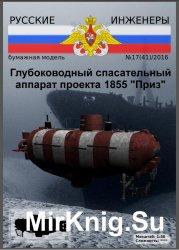 Русские инженеры № 17 (41) 2016 - Спасательный глубоководный аппарат проект ...