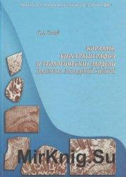 Кораллы, биостратиграфия и геологические модели палеозоя Западной Сибири