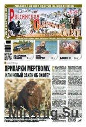 Российская Охотничья газета №21-22 2016