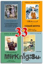 Книга за книгой - Часть 33