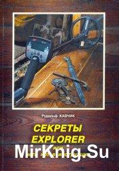 Секреты Explorer или чего нет в инструкции