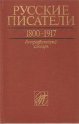 Русские писатели. 1800 - 1917. Биографический словарь.Тома 4 и 5
