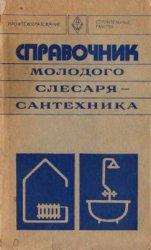 Справочник молодого слесаря-сантехника
