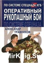 Оперативный рукопашный бой по системе спецназа КГБ