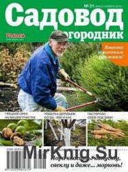 Садовод и огородник №21 2016
