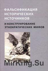 Фальсификация исторических источников и конструирования этнократических миф ...