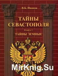 Тайны Севастополя. Тайны земные. Книга 1