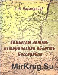 Забытая земля: историческая область Бессарабия