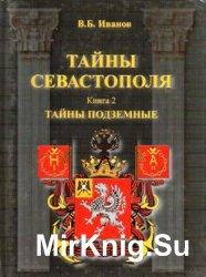 Тайны Севастополя. Тайны подземные. Книга 2