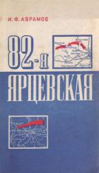 82-я Ярцевская