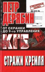 Стражи Кремля. От охранки до 9-го управления КГБ