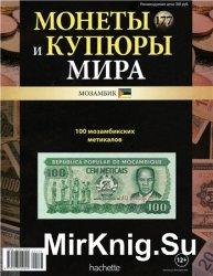 Монеты и купюры мира №-177