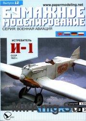 Истребитель И-1 СССР 1923 г. (Бумажное моделирование)