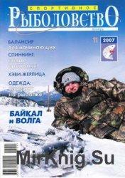 Спортивное рыболовство № 11 2007