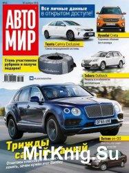 Автомир №46 2016 Россия