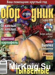 Огородник № 11, 2016  | Украина