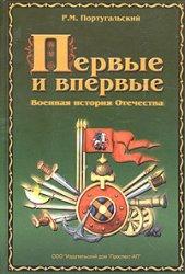 Первые и впервые: Военная история Отечества