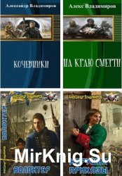 Владимиров Александр - Собрание из 9 произведений