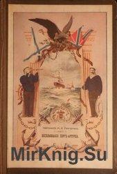 Воспоминания Порт-Артурца