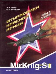 Штурмовики Красной Армии. Том 1. Формирование облика