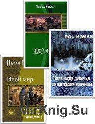 Неман Павел  - Сборник из 7 произведений