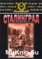 Сталинград. К 60-летию сражения на Волге