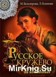 Русское кружево: школа плетения на коклюшках